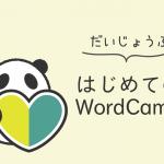 WordPress初心者も大丈夫!はじめてのWordCampはここが楽しいよ