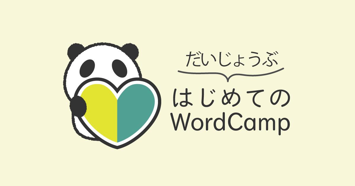 WordCampとは