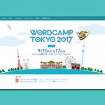 「すごい人じゃないデザイナー」が見たWordCamp Tokyo 2017レポート