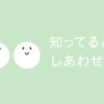 教える人が知っていると幸せになれる2種類の新人『てんちゃん』と『せんちゃん』